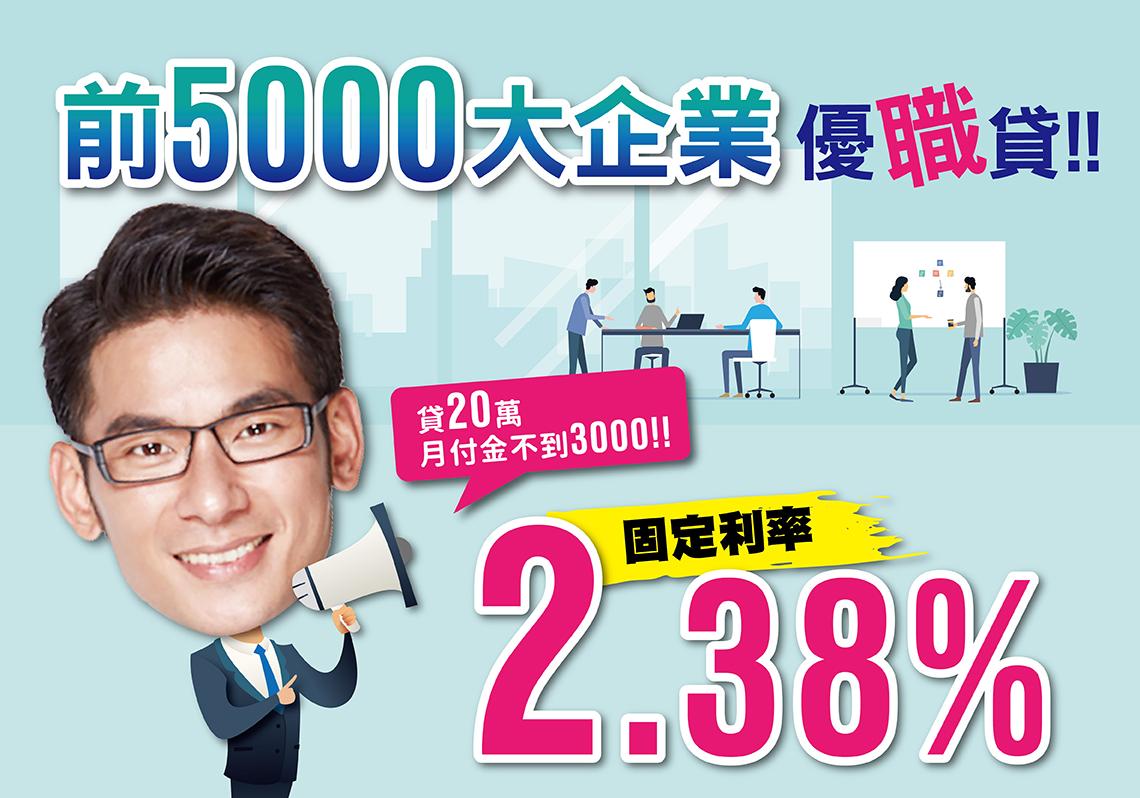 前5000大企業-優職貸